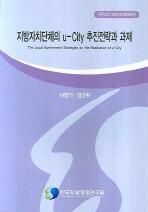 지방자치단체의 U-CITY 추진전략과 과제
