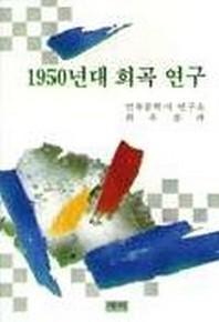 1950년대 희곡연구