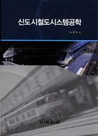 신도시철도시스템공학