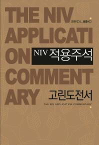 NIV 적용주석: 고린도전서