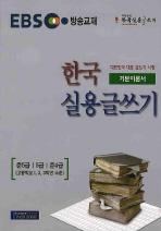 한국실용글쓰기 기본이론서(EBS 방송교재)(2008)