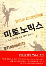 미토노믹스