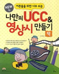 New 어른들을 위한 너무 쉬운 나만의 UCC & 영상시 만들기 책