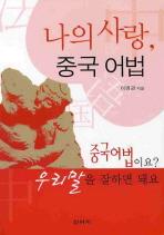 나의 사랑 중국 어법