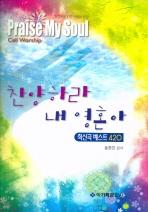찬양하라 내 영혼아 (최신곡 베스트 420)