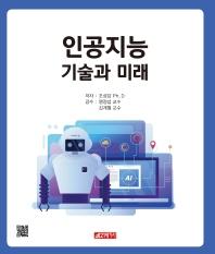 인공지능 기술과 미래
