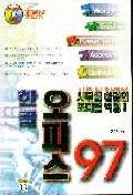 한글오피스 97(S/W포함)