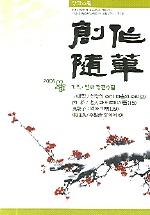 창작수필 (2006 봄호)