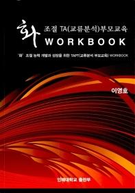 화조절 TA (교류분석) 부모 교육 Work Book