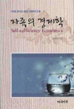 자족의 경제학