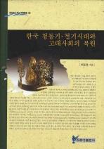 한국 청동기 철기시대와 고대사회의 복원