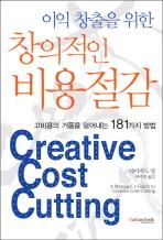 이익 창출을 위한 창의적인 비용 절감