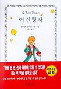 어린왕자(한국어 영어 번역본,프랑스어 원본 수록)