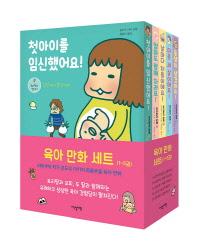 토리짱 육아 만화 1~5권 세트