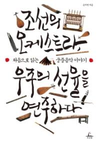 조선의 오케스트라 우주의 선율을 연주하다