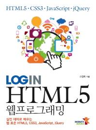 HTML5 웹프로그래밍