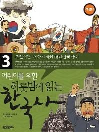 어린이를 위한 하룻밤에 읽는 한국사. 3: 근현대편 개화기에서 대한민국까지
