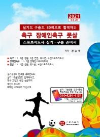 2021 축구 장애인축구 풋살 스포츠지도사 실기ㆍ구술 준비서