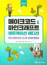 메이크코드 & 마인크래프트 에듀케이션 에디션: 활용편