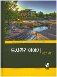 도시공간이야기. 1:공원과 광장