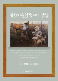 북한미술명작 200선 감상