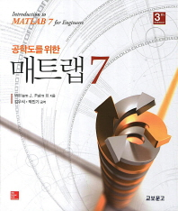공학도를 위한 매트랩 7