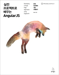 실전 프로젝트로 배우는 AngularJS