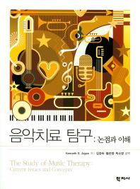 음악치료 탐구: 논점과 이해