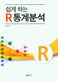 쉽게 하는 R통계분석