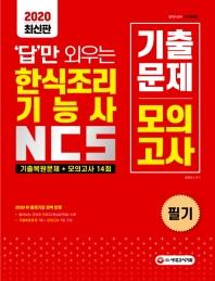 답만 외우는 한식조리기능사 NCS 필기 기출문제+모의고사 14회(2020)