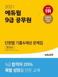 에듀윌 한국사 단원별 기출&예상 문제집(9급 공무원)(2021)