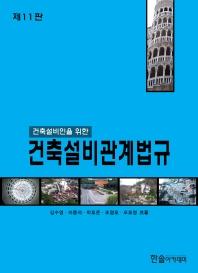 건축설비인을 위한 건축설비관계법규(2020)