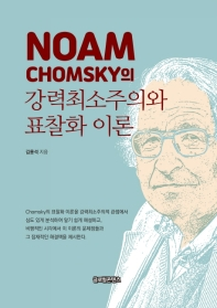 Noam Chomsky의 강력최소주의와 표찰화 이론