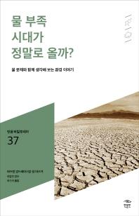 물 부족 시대가 정말로 올까?