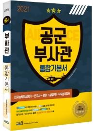 공군 부사관 통합기본서(2021)