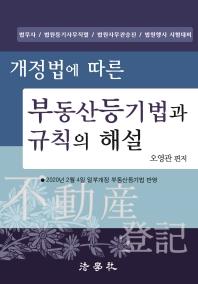개정법에 따른 부동산등기법과 규칙의 해설