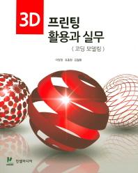 3D 프린팅 활용과 실무(코딩 모델링)
