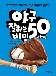 야구 잘하는 50가지 비밀