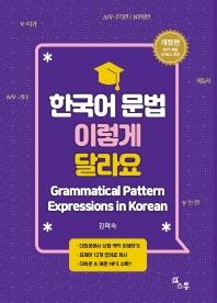한국어 문법 이렇게 달라요