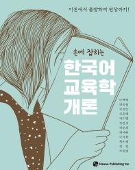 손에 잡히는 한국어 교육학 개론
