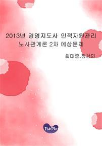 2013년 경영지도사 인적자원관리 노사관계론 2차 예상문제