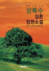 상록수 : 심훈 장편소설