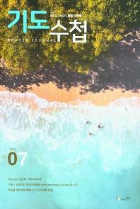 기도수첩(Remnant)(2021년 7월호)