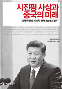 시진핑 사상과 중국의 미래