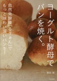 ヨ-グルト酵母でパンを燒く. 自然發酵種「るヴぁん」でもっと味わい深いパンを!