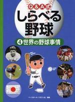 Q&A式しらべる野球 4