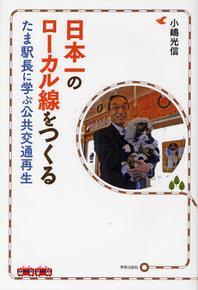 日本一のロ-カル線をつくる たま驛長に學ぶ公共交通再生