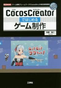 COCOSCREATORではじめるゲ-ム制作 ゲ-ム開發フレ-ムワ-ク「COCOS2D-X」の統合開發環境