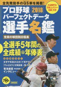 プロ野球パ-フェクトデ-タ選手名鑑 2018