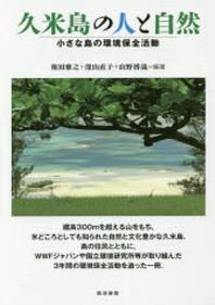 久米島の人と自然 小さな島の環境保全活動